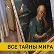 Такого вы еще не видели! «Закрытое хранение» – премьера онлайн-проекта музея в Мирском замке