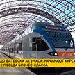 Из Минска до Витебска за 3 часа: начинают курсировать скоростные поезда бизнес-класса