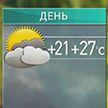 Прогноз погоды на 19 сентября: днём будет до +27°С