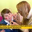 Представительницы Беларуси на Мисс Мира и Мисс Интернешнл посетили Червенский дом-интернат