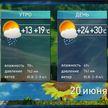 Прогноз погоды на 20 июня