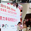 Белорусские предприятия участвуют в специализированной выставке продуктов питания SIAL-2019 в Шанхае