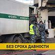 В Беларусь доставлен особо опасный преступник, входивший в банду Морозова