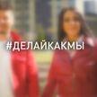 «Делай, как мы»: новый проект ОНТ о белорусах, которые хотят помочь и делают это