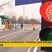 Беларусь закрыла наземную границу для иностранцев