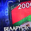 «Беларусь. Взросление»: 2000–2005. Вторая серия