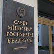 В органах управления крупнейших банков Беларуси назначены представители государства