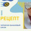 Смузи. Рецепт полезного десерта от телеведущей Екатерины Тишкевич