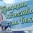 Сгущенку Рогачевского молочноконсервного комбината теперь поставляют в ОАЭ