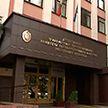 Госконтроль возбудил дело о растрате средств инновационного фонда Мингорисполкома