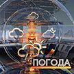 В Гомеле до +30°C, а в Минске – всего +21°C: прогноз погоды на 5 августа
