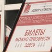 Билеты на «Славянский Базар» уже можно купить в кассах Витебска