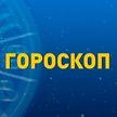 Гороскоп на 13 апреля: Скорпионам потребуется материальная поддержка, решительность Тельцов может повлиять на итог работы