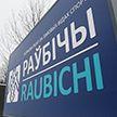 «Снега горы настреляли!» Лукашенко о переносе ЧЕ по биатлону в Беларусь