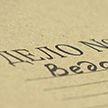 О зарплате «в конвертах» Госконтролю можно сообщить онлайн