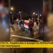 Протесты в Беларуси стали радикальными. К чему могут привести «мирные» акции?