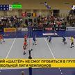 Солигорский «Шахтёр» не смог пробиться в групповой этап волейбольной Лиги чемпионов
