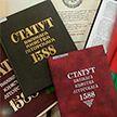 Статут ВКЛ, или Как белорусы Европу законам учили. Полистаем неизвестные страницы