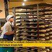 Обновленное производство хлебобулочных изделий запустили в Хотимске