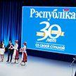 Газета «Рэспублiка» празднует 30-летие