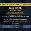 Помощник Президента по вопросам финансово-кредитной системы посетит Жлобин