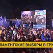 Грузия подводит итоги парламентских выборов