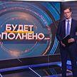 К чему могут привести «уроки улиц», на которые вышли белорусские студенты? Рубрика «Будет дополнено»