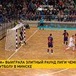 «Барселона» выиграла элитный раунд Лиги чемпионов по мини-футболу в Минске