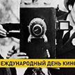 Международный день кино отмечается 28 декабря