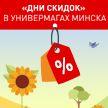 Скидки в торговых центрах и магазинах Минска в июле