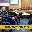Инициативы для процветания страны: что обсуждают на диалоговых площадках и кто в них принимает участие?