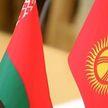 Перспектывы супрацоўніцтва з Кыргызстанам абмеркавалі сёння ва ўрадзе