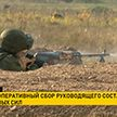 Оперативный сбор руководящего состава Вооруженных Сил проходит под Борисовом