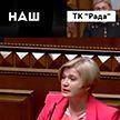 В Украине разгорается скандал на фоне отставки председателя Верховной рады