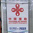 Борьба с COVID-19: в Минск прибыла партия китайской вакцины, по стране открыты прививочные кабинеты