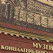 Западные области Беларуси в День народного единства отдают дань памяти белорусам, которые прошли через польский концлагерь