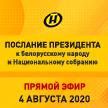 Послание Лукашенко-2020 белорусскому народу и Национальному собранию ONLINE на ОНТ (телеверсия в хорошем качестве FULL HD)