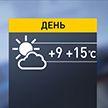 Прогноз погоды на 25 сентября: холодно и солнечно