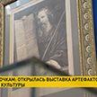 Выставка артефактов еврейской культуры из коллекции Игоря Сурмачевского открылась в Минске