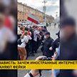 Зачем зарубежные Telegram-каналы продолжают публиковать фейки о протестах в Беларуси?