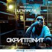 Концерт Скриптонита в Минске отменен