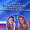 День единения народов Беларуси и России: о трудностях и достижениях на пути к созданию Союзного государства