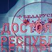 Образование в Беларуси. Смотрите новый документальный фильм из цикла «Достояние Республики» на ОНТ