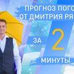 Погода в областных центрах Беларуси с 18 по 24 января. Прогноз от Дмитрия Рябова