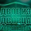 Лукашенко – о вирусе и выборах. Равков – о границе. Особые поручения Кочановой. Что услышал «Мир»? Рубрика «Двое из Дворца»