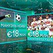 Сборная Беларуси по футболу играет с Германией в отборочном туре чемпионата Европы-2020