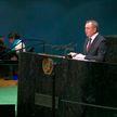 Владимир Макей: Вопрос мира и безопасности остро стоит на повестке дня человечества