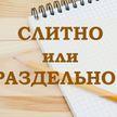 Пишите правильно! 5 наречий, в которых часто ошибаются