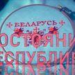 Второй фильм из цикла «Достояние республики»: «Беларусь международная. На пути к миру»