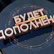 Санкций против «Беларуськалия»: чьи коммерческие интересы анонимные лоббисты выдают за желания рабочих? Рубрика «Будет дополнено»